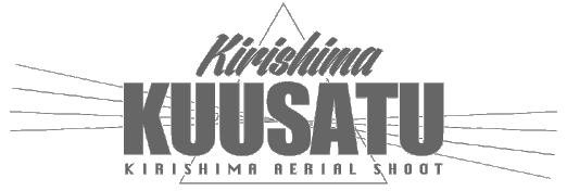 鹿児島 ドローン 空撮・撮影 九州・沖縄~日本・全国|きりしま空撮